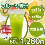 青汁 フルーツ青汁 60包 約30日分 フルーツ味 飲みやすい 臭みがない 健康 大麦若葉 60個セット 日本製 国産 牛乳にも
