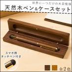ペンケース ペン おしゃれ 木製 ペンセット スマホ用タッチペン シンプル 天然木 黒 水性 木目 文具 筆記用具 ボールペン