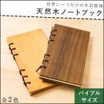 ノート ノートブック おしゃれ 木製 天然木 バイブルサイズ リフィル 紐とじ 手帳 おしゃれ シンプル 文具 筆記用具