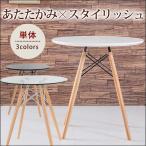 木製 テーブル ジェネリック家具
