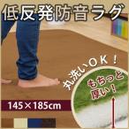 カーペット 防音 低反発 絨毯 ラグマット 洗える ラグ カーペット 低反発カーペット
