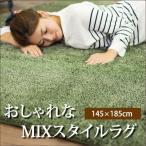 シャギーラグ シャギーラグカーペット ラグ ラグマット 1〜2畳用 長方形  洗える