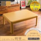 こたつテーブル 長方形 おしゃれ 幅105cm こたつ 炬燵 テーブル単品 105×75 オールシーズン 木製 家族団らん あったか 省エネ メーカー保証