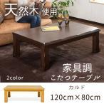 家具調 こたつ 長方形 120cm幅 天然木 タモ材 突き板
