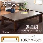 ショッピング長方形 こたつテーブル 長方形 150cm幅 こたつ 家具調 天然木 タモ材 突き板