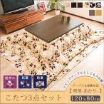 こたつ 3点セット テーブル こたつ布団 掛け敷き メーカー保証