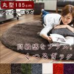 ラグマット シャギー調 2畳 カーペット 185×185 丸型 オールシーズン 洗える 床暖房対応