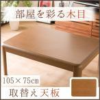 天板単品 テーブル天板 こたつ天板 天板のみ こたつテーブル 幅105cm 長方形 ネジ穴付き 角丸加工 木製 こたつ テーブル