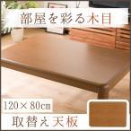 天板単品 テーブル天板 こたつ天板 天板のみ こたつテーブル 幅120cm 長方形 ネジ穴付き 角丸加工 木製 こたつ テーブル