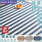 ラグ ラグマット 3畳 洗える ひんやりラグ カーペット ボーダー柄 プリント柄 冷感 三畳 長方形 ウォッシャブル