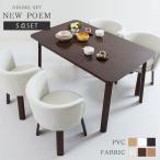 ダイニングセット 丸テーブル 木製 5点