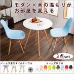 ダイニングテーブルセット イームズチェア DSW 2人用 3点セット ジェネリック家具 ミッドセンチュリー