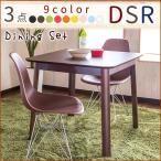 ダイニングテーブルセット カフェスタイル 2人掛け 3点セット イームズ DSRチェア 北欧