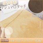 ショッピング毛布 毛布 シングル マイクロファイバー サンゴマイヤー 布団 寝具 無地 ひざ掛けにも使える ブランケット あったか 洗濯可能