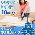 布団圧縮袋 衣類 圧縮 バルブ式 収納衣類 圧縮
