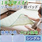 冷感敷きパッド ひんやり リバーシブル 敷きパッド シングル 100×200cm 接触冷感 ニット生地 涼感 クール 洗える 両面使える