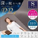 マットレス シングル 高反発 堅め 厚さ7cm 体圧分散 寝返りしやすい メッシュカバー付き ゴムバンド付き 高密度 硬め ベッドマット