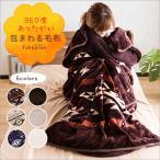 毛布 包まれる毛布 着る毛布 ルームウェア 男女兼用 シープボア ふわふわ 寝具 布団 80×210cm 柄入り おしゃれ 洗える ウォッシャブル