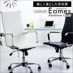 オフィスチェア イームズ パソコンチェア アルミナムチェア ジェネリック家具