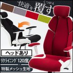 オフィスチェア メッシュ生地 PCチェア 快適 ヘッドレスト リクライニング 角度固定 クッション 肘置き 360度回転 昇降機能 デザイン おしゃれ 椅子 イス