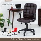 ショッピングオフィス オフィスチェア パソコンチェア クッション 肉厚 もっちり 合成皮革 PU素材 S字背面 肘置き 360度回転 昇降機能 ロッキング 椅子 イス