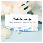 結婚式 席札 海からの祝福 台紙 6名分 手作り キット おしゃれ 安い 用紙