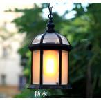 ペンダントライト 照明器具 アンティーク 天井照明 吊下げ灯 ポーチライト 玄関照明 防水 屋外 シーリング レトロ 間接照明 カフェ風 ダイニング リビング