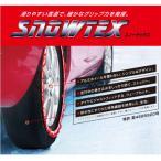 スノーテックス SNOWTEX 3327