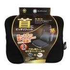 錦産業:極 -KIWAMI- ネッククッション ブラック KI-3271