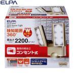 ELPA(エルパ):AC センサーライト ESL-ST1202AC