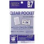 セキセイ:アゾン クリアポケット OPP0.05mm厚 30枚 B7用 AZ-535-00 31192
