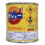 カシュー:油性漆塗料 カシュー 80ML #75小豆色