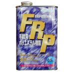 日本特殊塗料:FRP手積み用ポリエステル樹脂 主剤(インパラ) 0.5kg