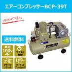 ポイント15倍 ナカトミ:エアーコンプレッサー BCP-39T
