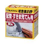 セメダイン:すきまパテ灰1KG HC-160