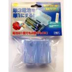 旭電機化成:単3が3個で単1電池アダプター ADC-311BL