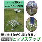 (代引不可)ミツル: アルミ製 腰掛付き踏み台 ヒップステップ(ステップ20cm/腰掛67〜82cm) hs-20