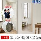 リフェクス:ビッグ姿見ミラー 60×150cm (厚み2cm) 木目調メープル細枠 RM-5/MM