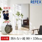 リフェクス:ジャンボ姿見ミラー 80×150cm (厚み2cm) 木目調オーク細枠 RM-6/MO
