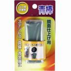 柳瀬(ヤナセ):青棒 バフ用研磨剤 鏡面仕上用 BK kan-bk