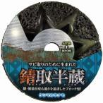 柳瀬(ヤナセ):錆取半蔵 SH01 kan-sh01