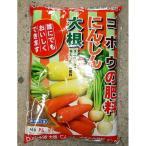 大和 だいこん にんじん ごぼうの肥料 2kg