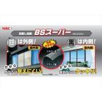 ショッピング網戸 NBCハイネット:BSスーパー20 140cm×30m HPET2014030BS
