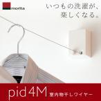 森田アルミ工業:室内物干しワイヤー pid 4M pid 4M