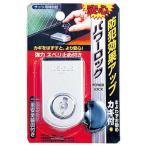 ノムラテック:二重安全装置付サッシ用補助錠 パワーロック シルバー 防犯グッズ N-1141