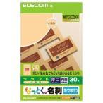 """ELECOM(エレコム):名刺(クラフト・くるみ:30枚分) 厚口:両面印刷対応 """"なっとく。名刺""""(くるみ) MT-CMN1BE"""