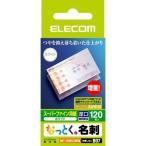 ELECOM(エレコム):なっとく名刺(厚口・塗工紙・ホワイト) MT-HMC2WN