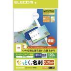 ELECOM(エレコム):なっとく名刺(厚口クリアカットホワイト) MT-HMK2WNZ