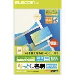 ELECOM(エレコム):なっとく名刺(厚口・塗工紙・アイボリー) MT-HMN2IVZ