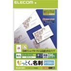 ELECOM(エレコム):なっとく。名刺(マイクロミシン・角丸) MT-HMN2WNR